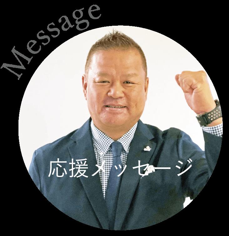 応援メッセージ